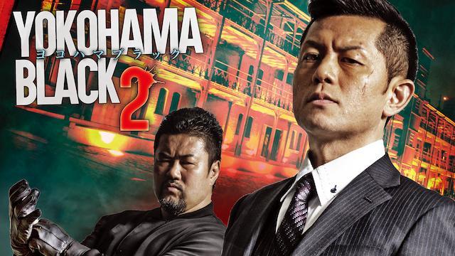 YOKOHAMA BLACK2