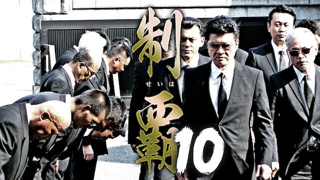 制覇10動画