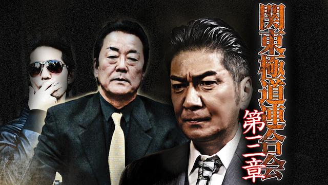 関東極道連合会 第三章
