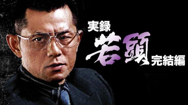 実録・若頭 完結編動画