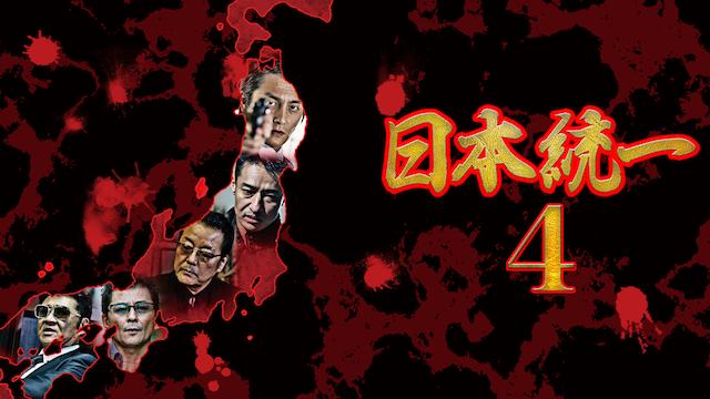 日本統一4動画フル
