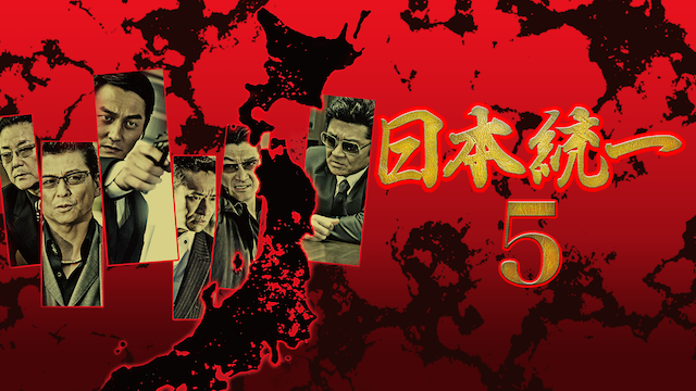 日本統一5の画像
