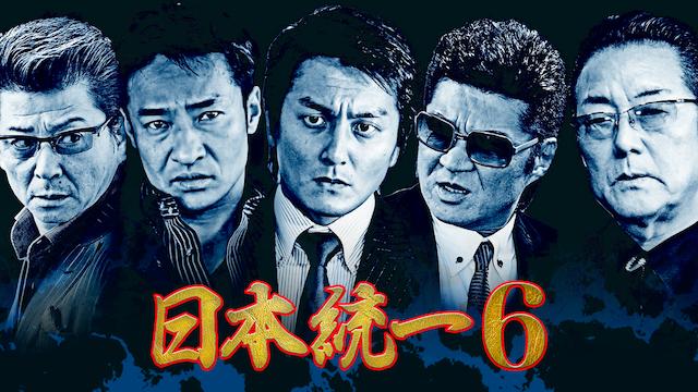 日本統一6動画