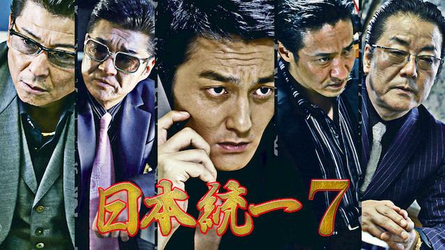 日本統一7の画像