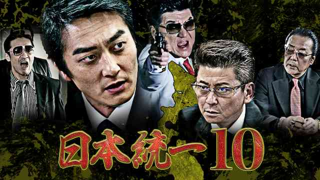 日本統一10
