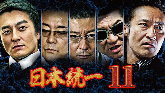 日本統一11の画像