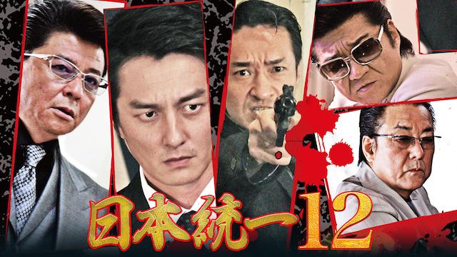 日本統一12動画フル