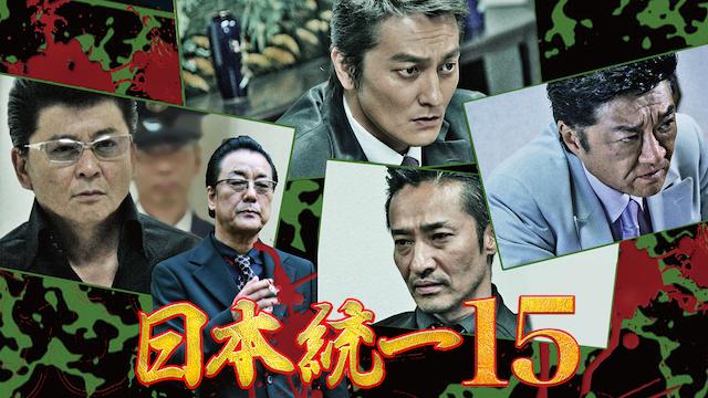 日本統一15の画像