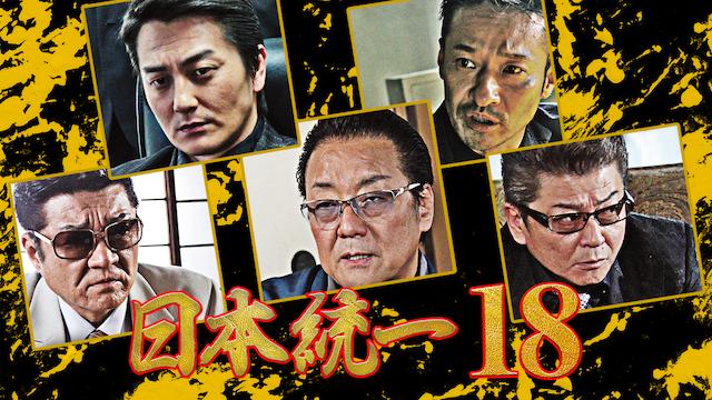 日本統一18の画像