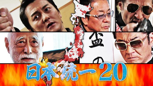 日本統一20動画配信