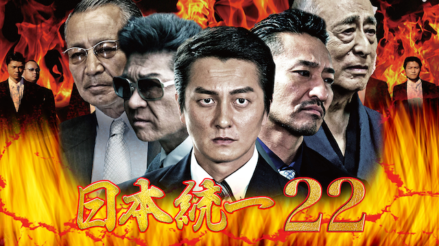 日本統一22の画像