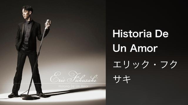 エリック・フクサキ『Historia De Un Amor』(Music Video)
