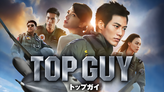 TOP GUY トップガイの画像