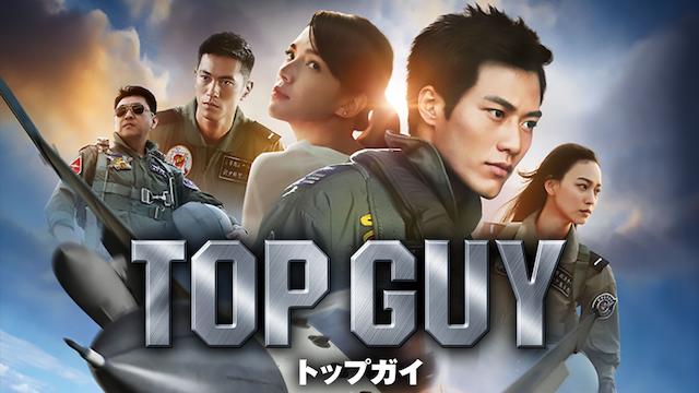 TOP GUY トップガイ