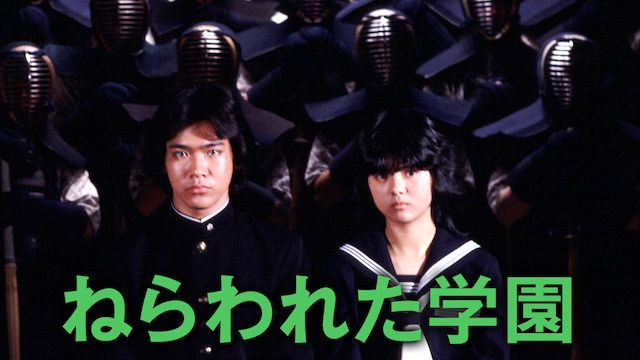 ねらわれた学園(1981年)
