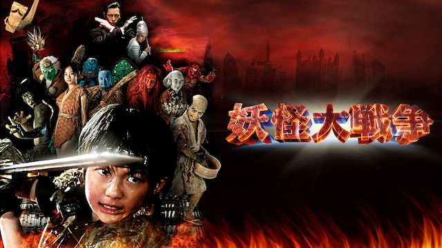 妖怪大戦争(2005年)