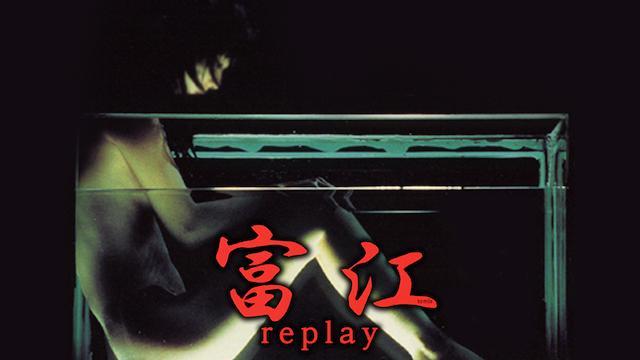 富江replay