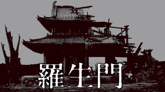 羅生門の画像
