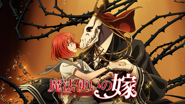 魔法使いの嫁 第7話 Talk of the devil and he is sure to appear.動画フル無料視聴