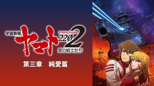 宇宙戦艦ヤマト2202 愛の戦士たち/第三章 純愛篇