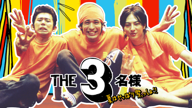 THE3名様 夏はやっぱり祭っしょ!!