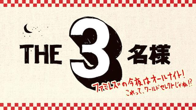 THE3名様 ファミレズの今夜はオールナイト! これってワールドセレクトじゃね!?
