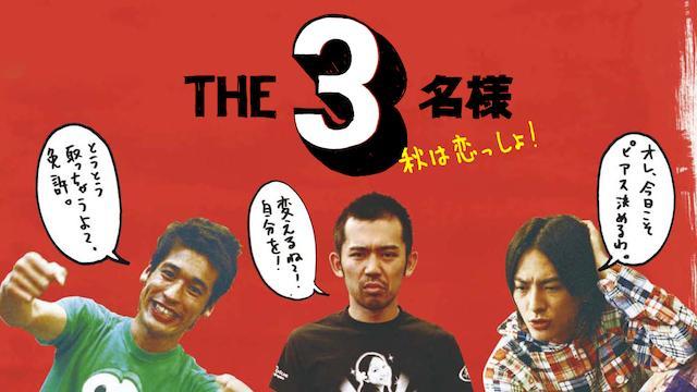 THE3名様 秋は恋っしょ!