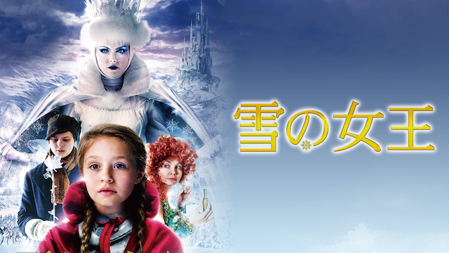 雪の女王の画像