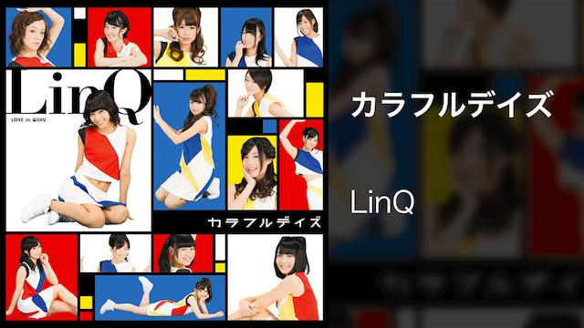 【MV】カラフルデイズ/LinQ