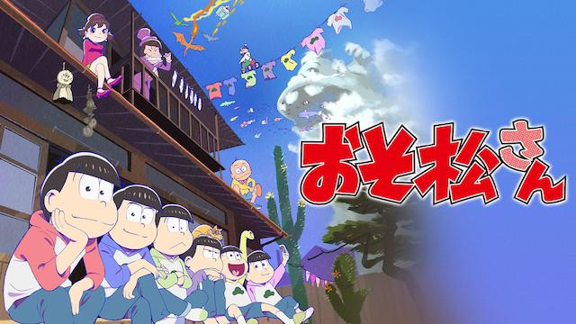 おそ松さん 第2期 第17話 「UMA探検隊③」「戒め!」「旅館」「デリバリーコント」の画像
