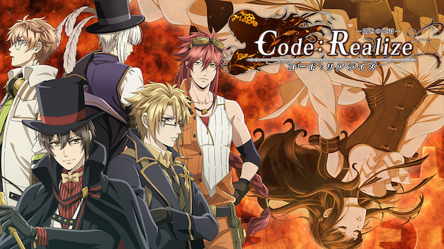 Code:Realize ~創世の姫君~ #12 ぬくもり無料視聴