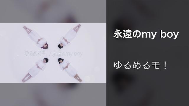 【MV】永遠のmy boy/ゆるめるモ!