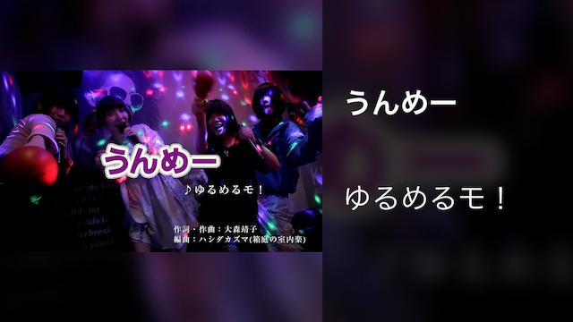 【MV】うんめー/ゆるめるモ!