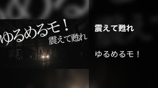 【MV】震えて甦れ/ゆるめるモ!