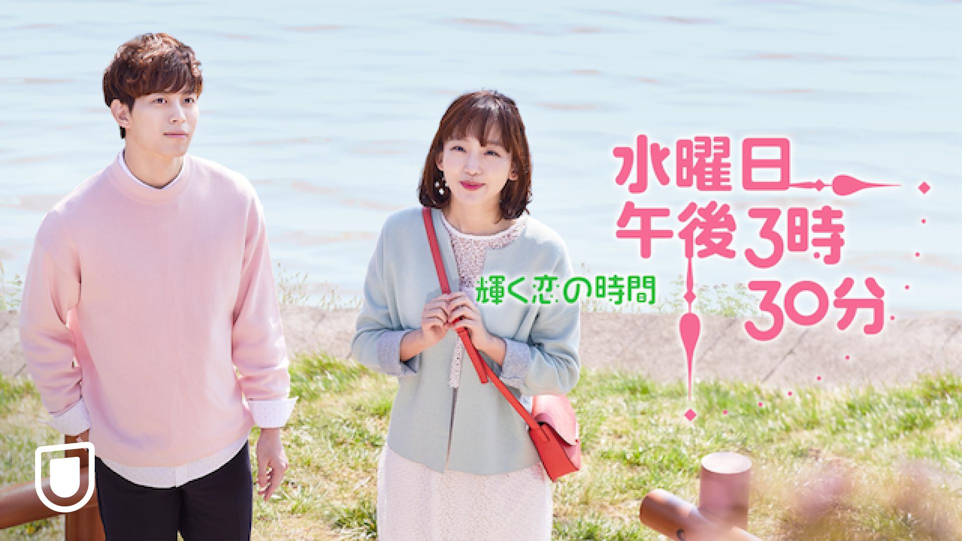 水曜日 午後3時30分 ~輝く恋の時間~をU-NEXTで今すぐみる!!