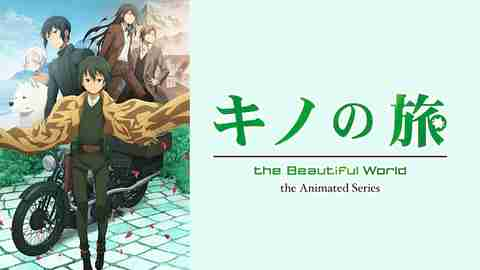 キノの旅 -the Beautiful World- the Animated Seriesのサムネイル