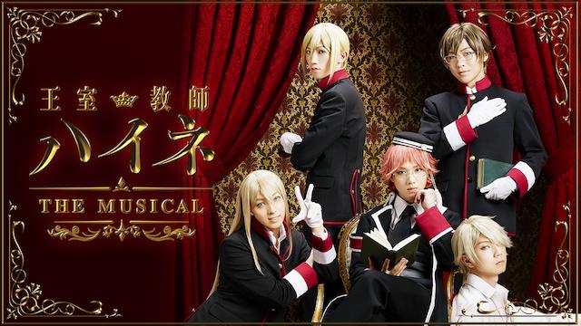 舞台「王室教師ハイネ -THE MUSICAL-」