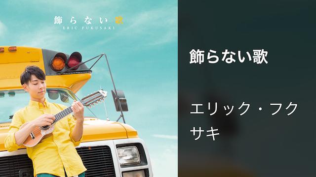 エリック・フクサキ『飾らない歌』(Music Video)