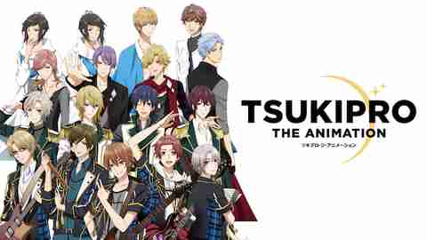TSUKIPRO THE ANIMATIONのサムネイル