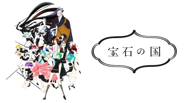 アニメ『宝石の国』無料動画まとめ!1話から最終回を見逃しフル視聴できるサイトは?