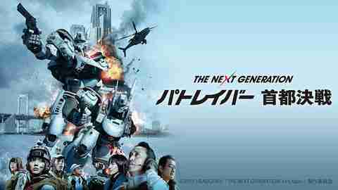 THE NEXT GENERATION パトレイバー 首都決戦のサムネイル