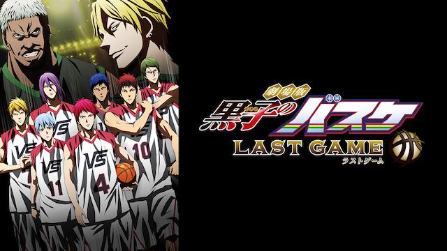 映画『黒子のバスケ LAST GAME』無料動画!フル視聴できる方法を調査!おすすめ動画配信サービスは?
