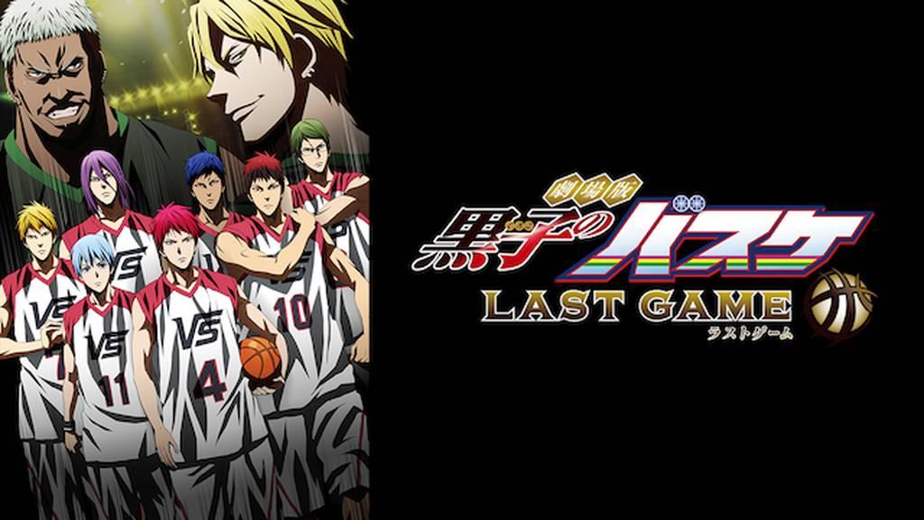 劇場版 黒子のバスケ LAST GAMEのアニメ無料動画