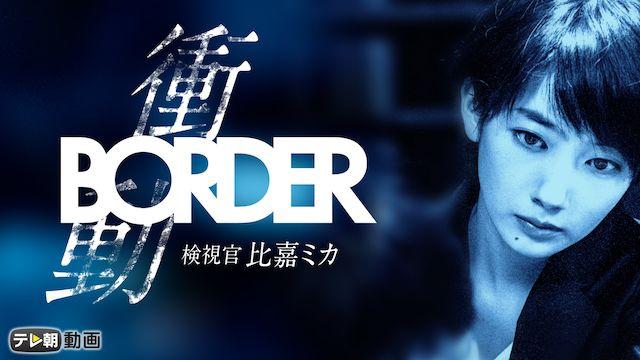 BORDER(ボーダー) 衝動-検視官・比嘉ミカ-