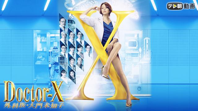 ▼ドクターX~外科医・大門未知子~(2017)▼