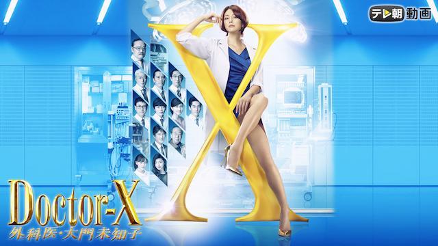ドクターX ~外科医・大門未知子~(2017)