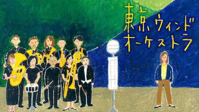 東京ウィンドオーケストラ