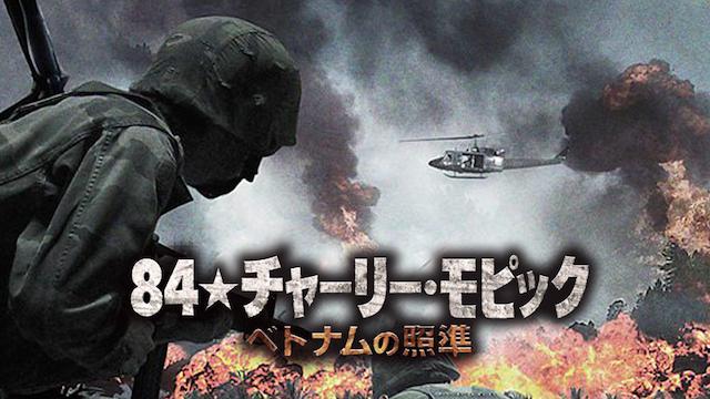 84☆チャーリー・モピック ベトナムの照準 HDニューマスター版