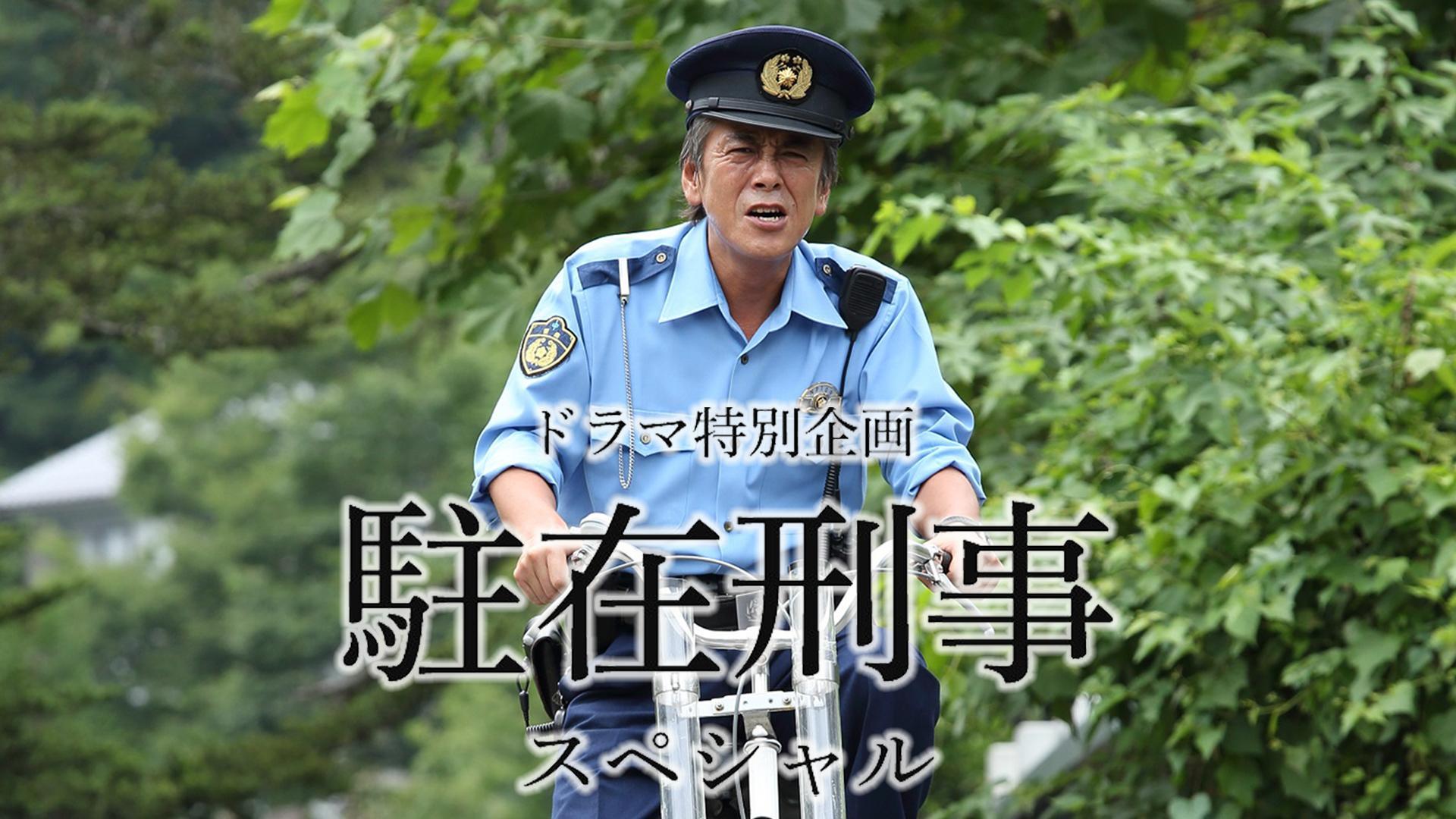 ドラマ特別企画「駐在刑事 スペシャル」