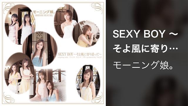 SEXY BOY ~そよ風に寄り添って~